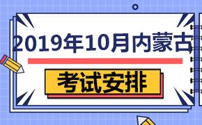 2019年10月内蒙古自考020106金融(本科)考试安排