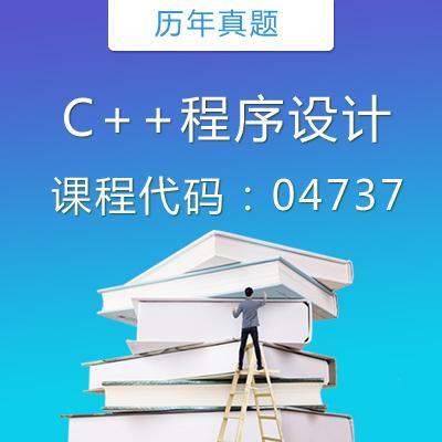 04737 C++程序设计历年真题