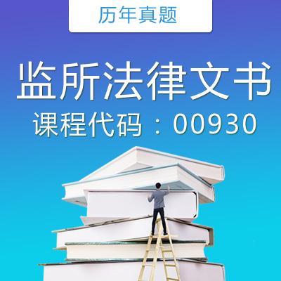 00930监所法律文书历年真题