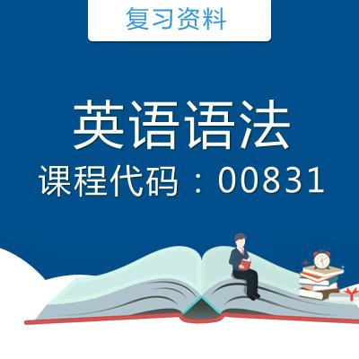 00831英语语法复习资料