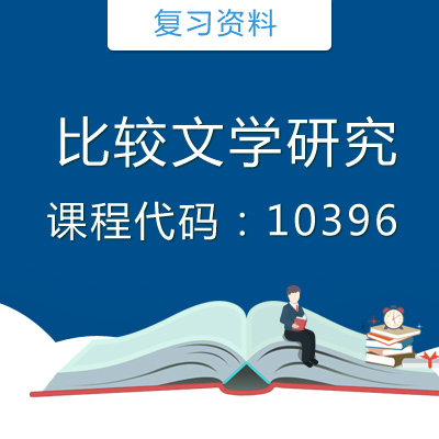 10396比较文学研究复习资料