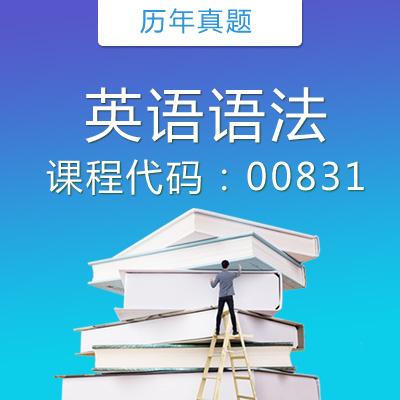 00831英语语法历年真题