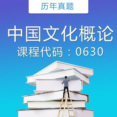 天津中国文化概论历年真题