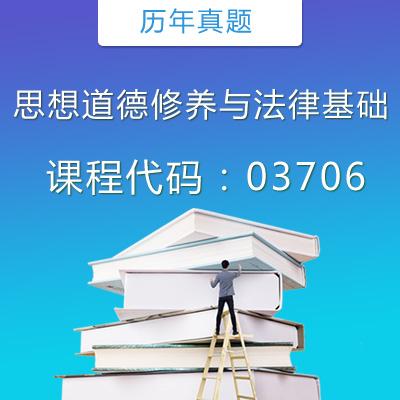 03706思想道德修养与法律基础历年真题