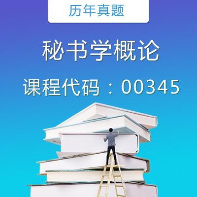 00345秘书学概论历年真题