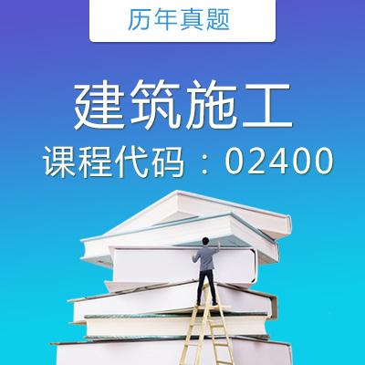 02400建筑施工历年真题