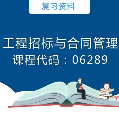 06289工程招标与合同管理复习资料