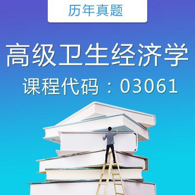 03061高级卫生经济学历年真题