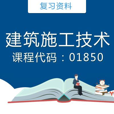 01850建筑施工技术复习资料