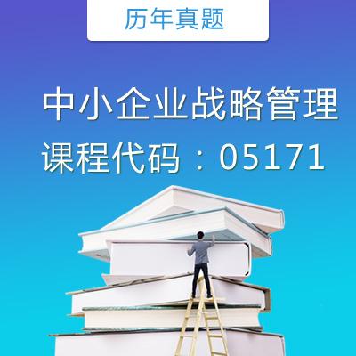05171中小企业战略管理历年真题