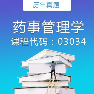 03034药事管理学历年真题