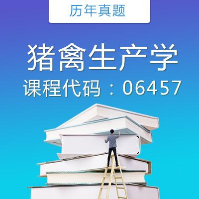 06457猪禽生产学历年真题