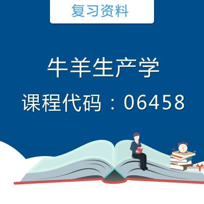 06458牛羊生产学复习资料