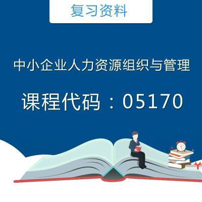 05170中小企业人力资源组织与管理复习资料