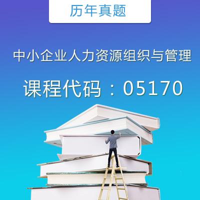05170中小企业人力资源组织与管理历年真题