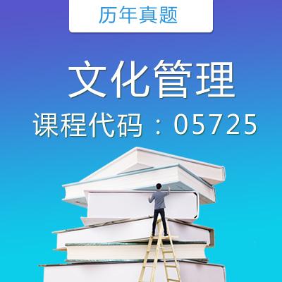 05725文化管理历年真题