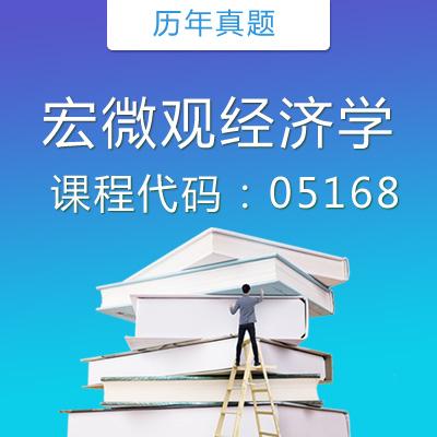 05168宏微观经济学历年真题