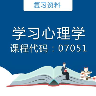 07051学习心理学复习资料