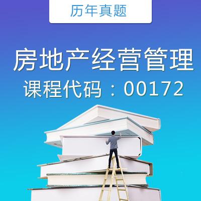 00172房地产经营管理历年真题
