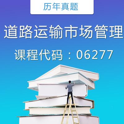 06277 道路运输市场管理历年真题
