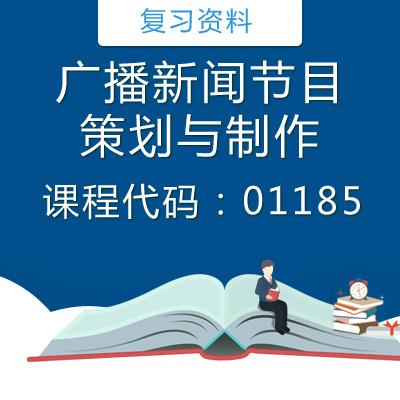 01185广播新闻节目策划与制作复习资料