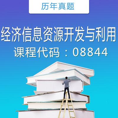 08844 经济信息资源开发与利用历年真题
