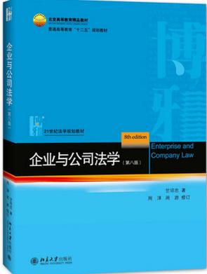 07945企业与公司法学自考教材