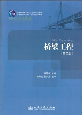 02409桥梁工程自考教材