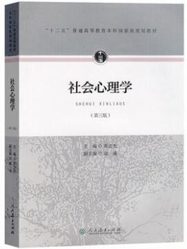 02047社会心理学(二) 自考教材