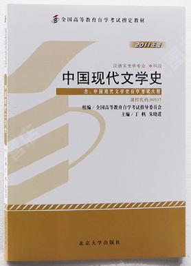 00537中国现代文学史自考教材
