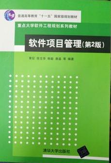 01336软件项目管理(一) 自考教材