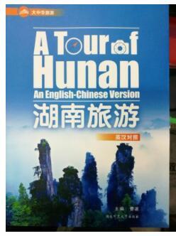 05385 旅游英语翻译 自考教材