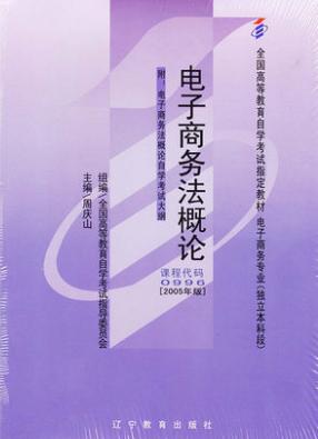 00996电子商务法概论自考教材