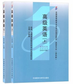 00600 高级英语 自考教材