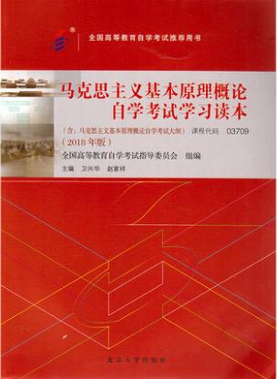 03709马克思主义基本原理概论自考教材