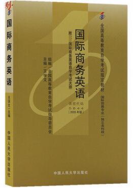 05844 国际商务英语 自考教材