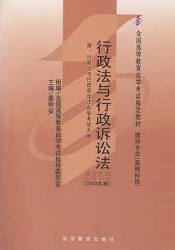 00923行政法与行政诉讼法(一)自考教材