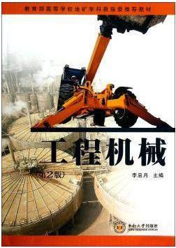 06167工程机械自考教材