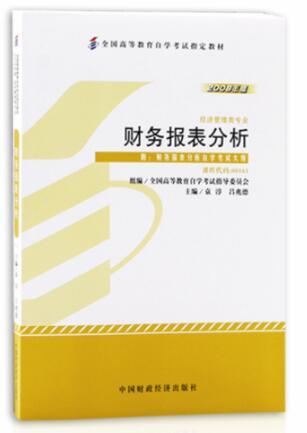 00161 财务报表分析(一) 自考教材