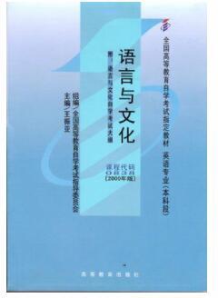 00838 语言与文化 自考教材