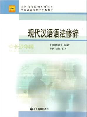 10398现代汉语语法修辞研究自考教材
