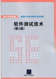 01335软件产品测试自考教材