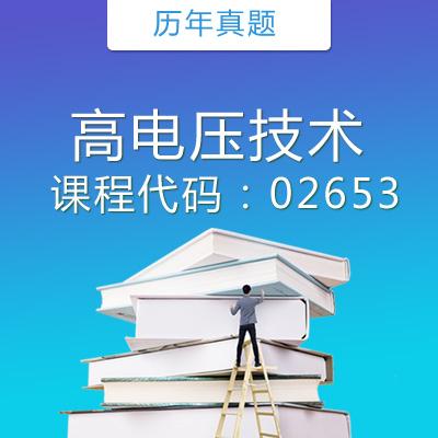 02653高电压技术历年真题