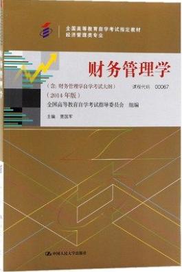 00067财务管理学自考教材