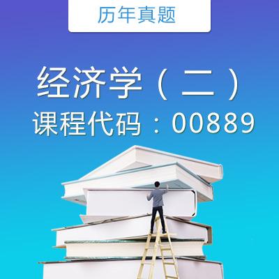 00889经济学(二)历年真题