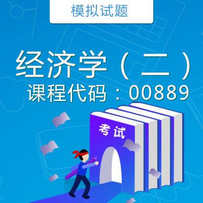 00889经济学(二)模拟试题