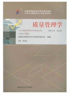 00153 质量管理(一) 自考教材