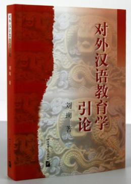 01210对外汉语教学法自考教材