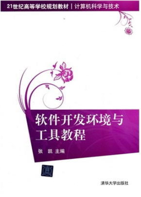 07169软件开发工具与环境自考教材