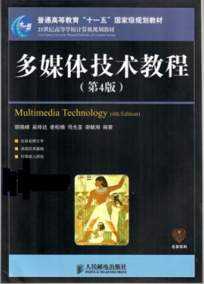 07167多媒体计算机技术自考教材